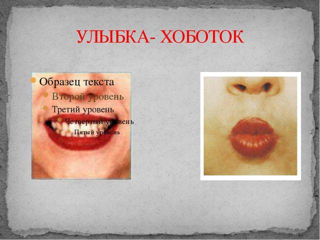 УЛЫБКА- ХОБОТОК