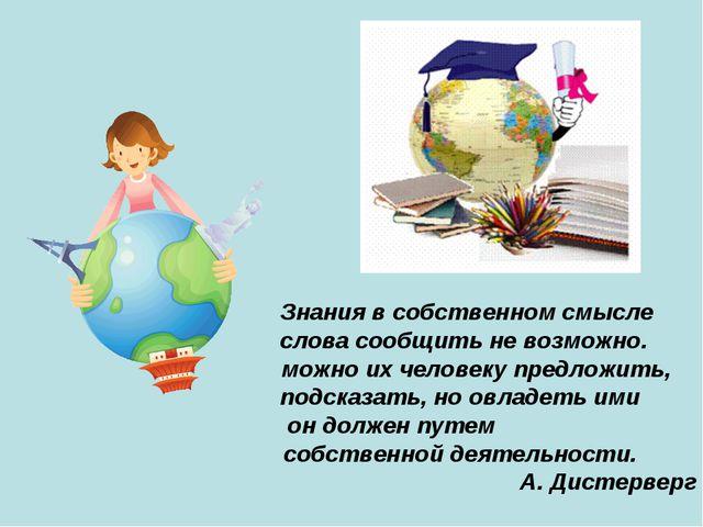 Знания в собственном смысле слова сообщить не возможно. можно их человеку пр...