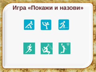 Игра «Покажи и назови»