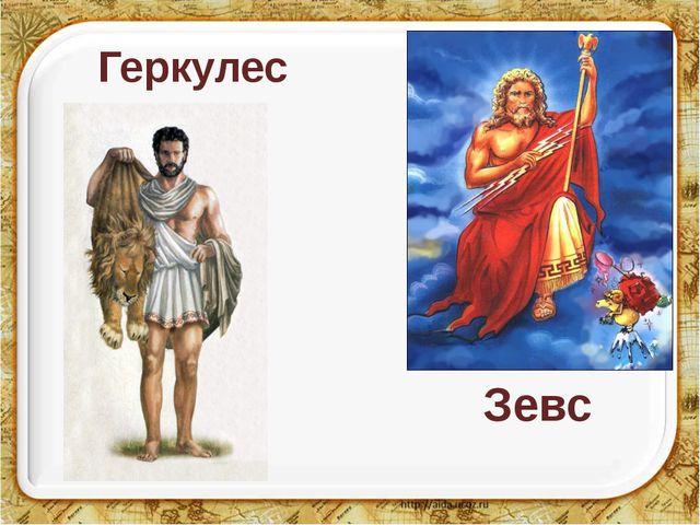 Геркулес Зевс