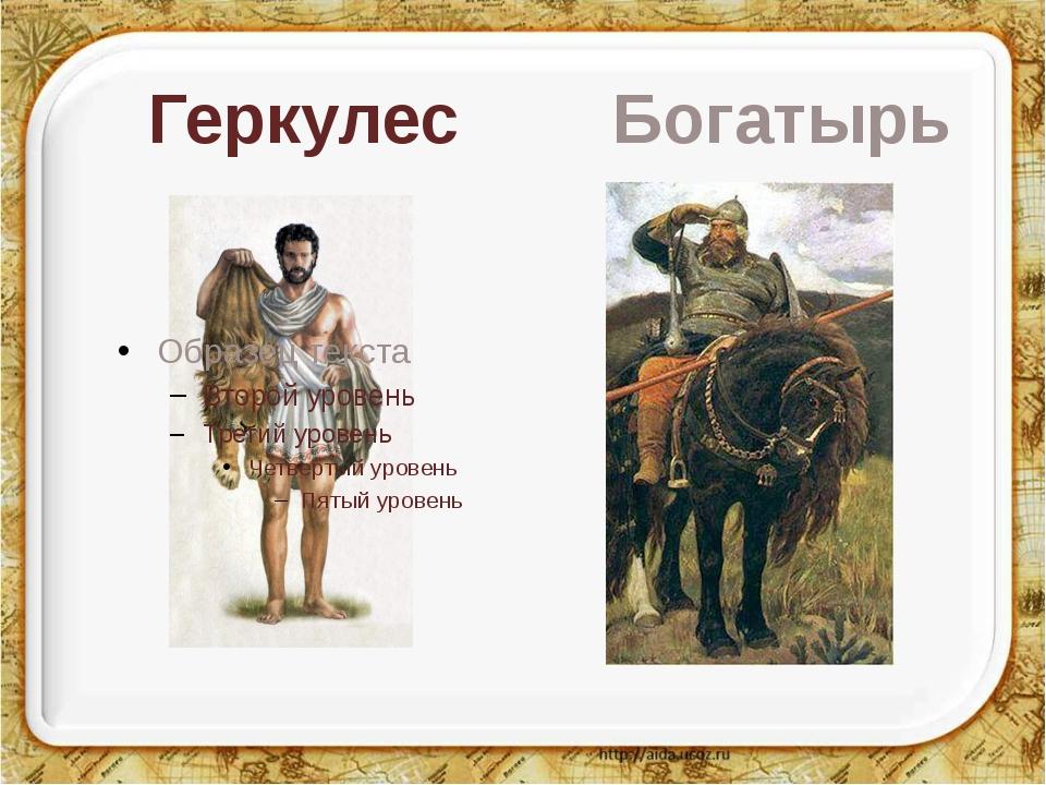 Геркулес Богатырь