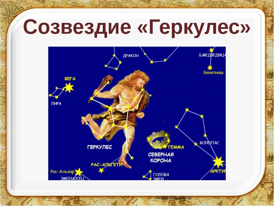 Созвездие «Геркулес»