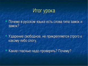 Итог урока Почему в русском языке есть слова типа замок и замок? Ударение сво