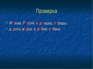 Проверка Москва, Россия, карандаш, тетрадь, дорога, мороз, воробей, собака.