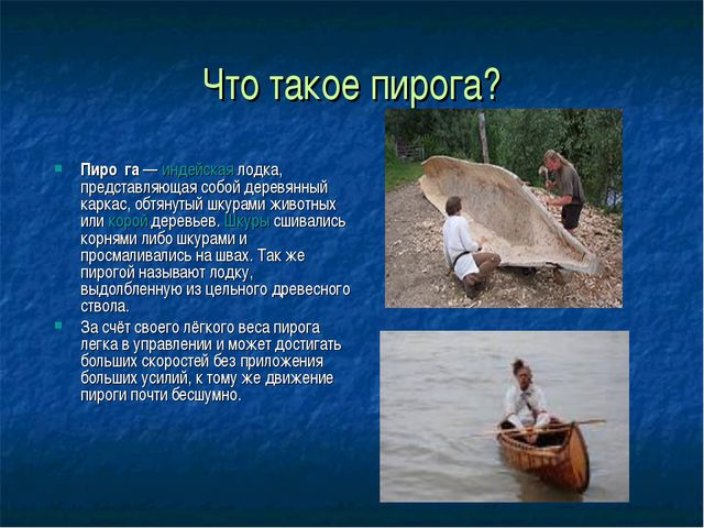 Что такое пирога? Пиро́га— индейская лодка, представляющая собой деревянный...