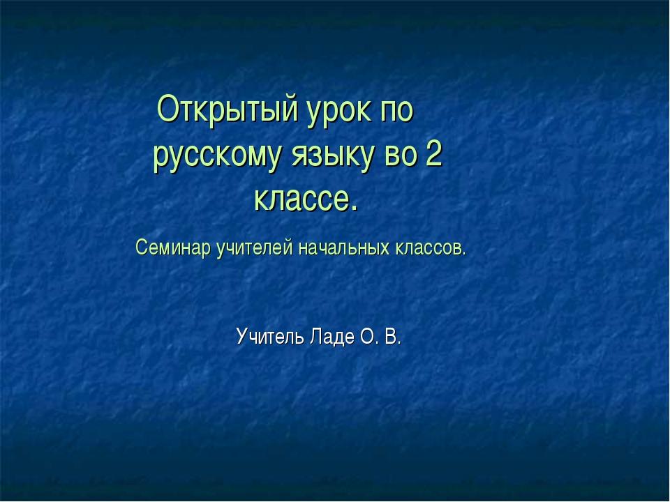 Открытый урок по русскому языку во 2 классе. Семинар учителей начальных клас...