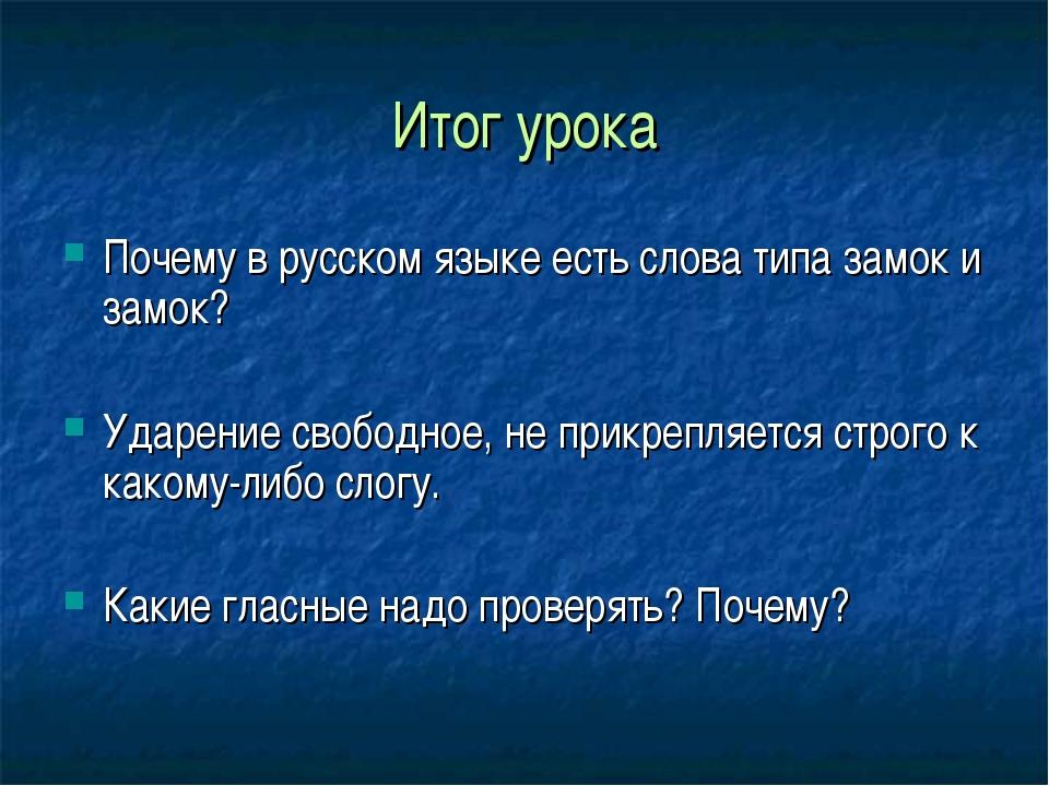 Итог урока Почему в русском языке есть слова типа замок и замок? Ударение сво...