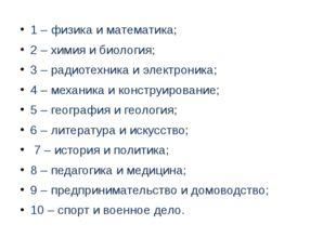 1 – физика и математика; 2 – химия и биология; 3 – радиотехника и электроника