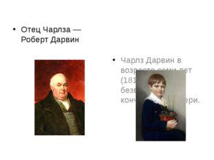 Отец Чарлза— Роберт Дарвин Чарлз Дарвин в возрасте семи лет (1816), за год д