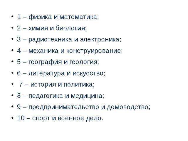 1 – физика и математика; 2 – химия и биология; 3 – радиотехника и электроника...