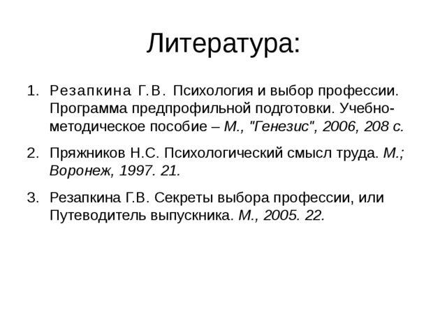 Литература: Резапкина Г.В. Психология и выбор профессии. Программа предпрофил...