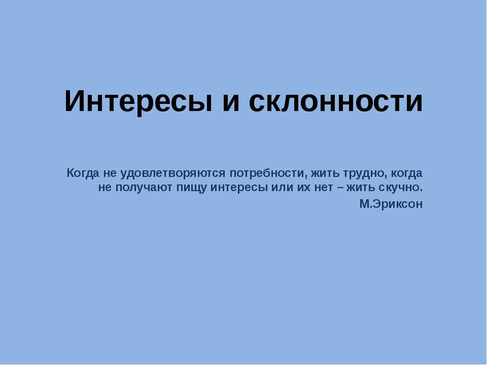 Интересы и склонности Когда не удовлетворяются потребности, жить трудно, когд...