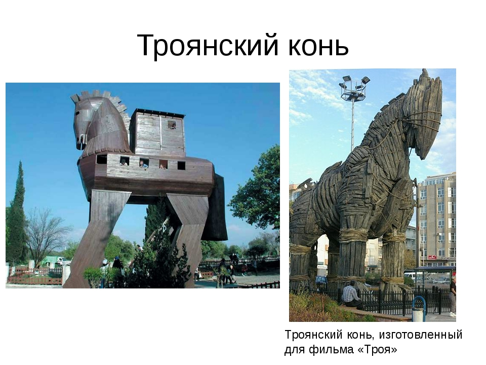Троянский конь Троянский конь, изготовленный для фильма «Троя»