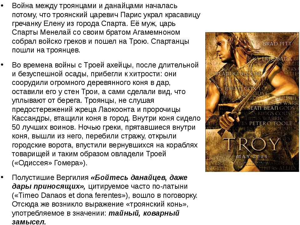 Война между троянцами и данайцами началась потому, что троянский царевич Пари...