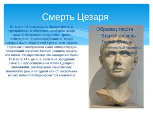 Смерть Цезаря По мере того как власть Цезаря росла и укреплялась, в обществе,