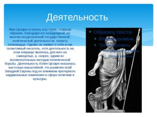 Деятельность Имя Цезаря осталось в истории, главным образом, благодаря его не