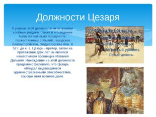 Должности Цезаря В рамках этой должности он устраивал хлебные раздачи; также