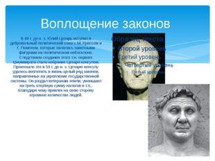Воплощение законов В 60 г. до н. э. Юлий Цезарь вступил в добровольный полити