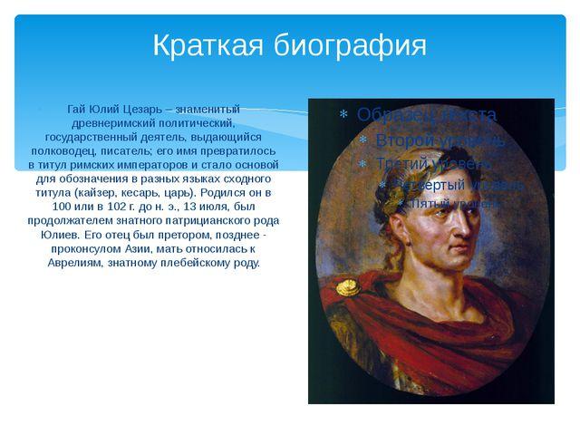 Краткая биография Гай Юлий Цезарь – знаменитый древнеримский политический, го...