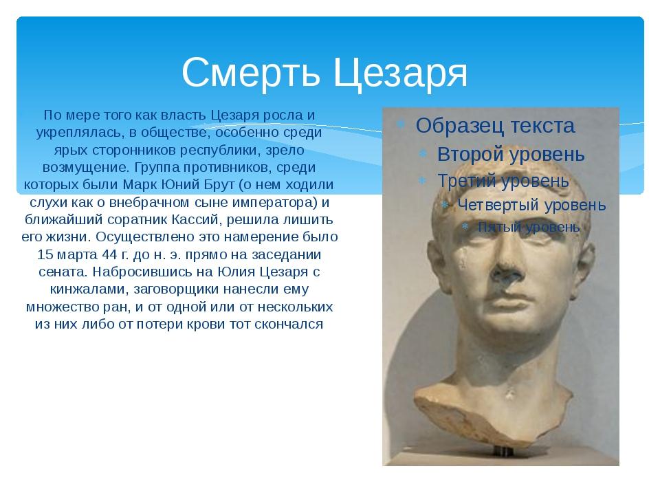 Смерть Цезаря По мере того как власть Цезаря росла и укреплялась, в обществе,...
