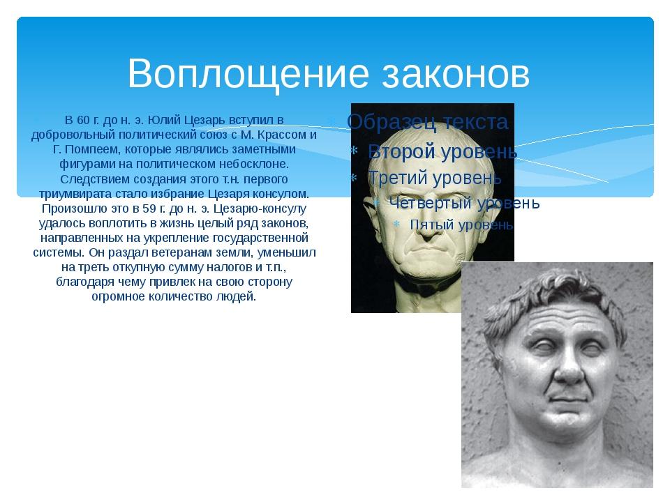 Воплощение законов В 60 г. до н. э. Юлий Цезарь вступил в добровольный полити...