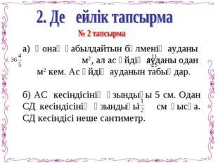 а) Қонақ қабылдайтын бөлменің ауданы м2, ал ас үйдің ауданы одан м2 кем. Ас ү