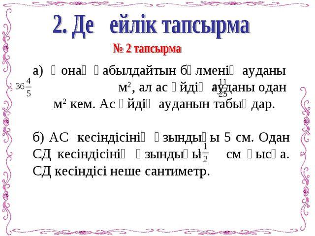 а) Қонақ қабылдайтын бөлменің ауданы м2, ал ас үйдің ауданы одан м2 кем. Ас ү...