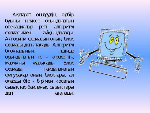 Ақпарат өңдеудің әрбір буыны немесе орындалатын операциялар реті алгоритм сх...