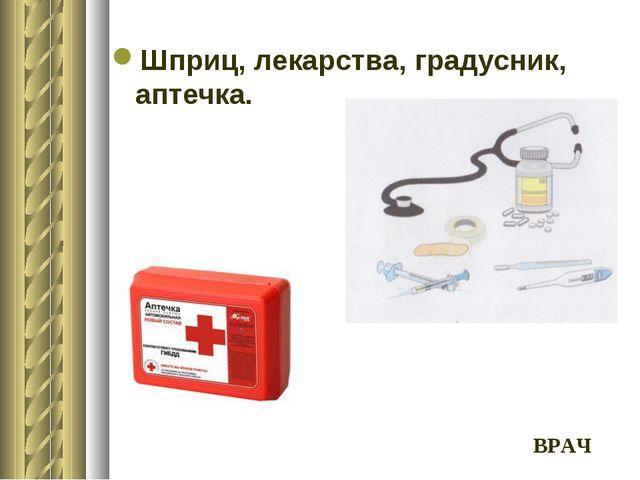 Шприц, лекарства, градусник, аптечка. ВРАЧ