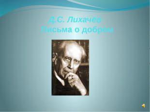 Д.С. Лихачёв Письма о добром