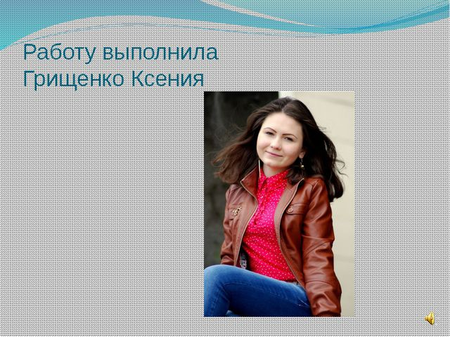 Работу выполнила Грищенко Ксения