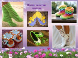 Носки, пинетки, тапочки