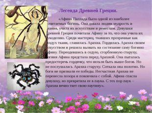 Легенда Древней Греции. «Афина Паллада была одной из наиболее почитаемых боги