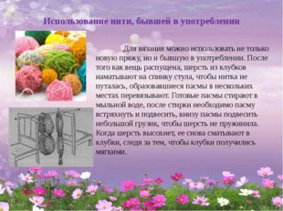 Использование нити, бывшей в употреблении Для вязания можно использовать не т