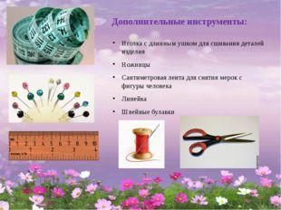 Дополнительные инструменты: Иголка с длинным ушком для сшивания деталей издел