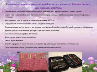 Санитарно-гигиенические требования и техника безопасности при вязании крючком
