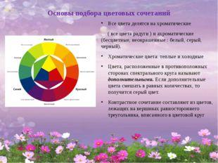 Основы подбора цветовых сочетаний Все цвета делятся на хроматические ( все цв