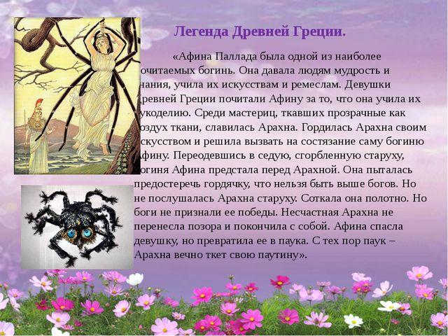 Легенда Древней Греции. «Афина Паллада была одной из наиболее почитаемых боги...