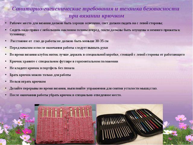 Санитарно-гигиенические требования и техника безопасности при вязании крючком...