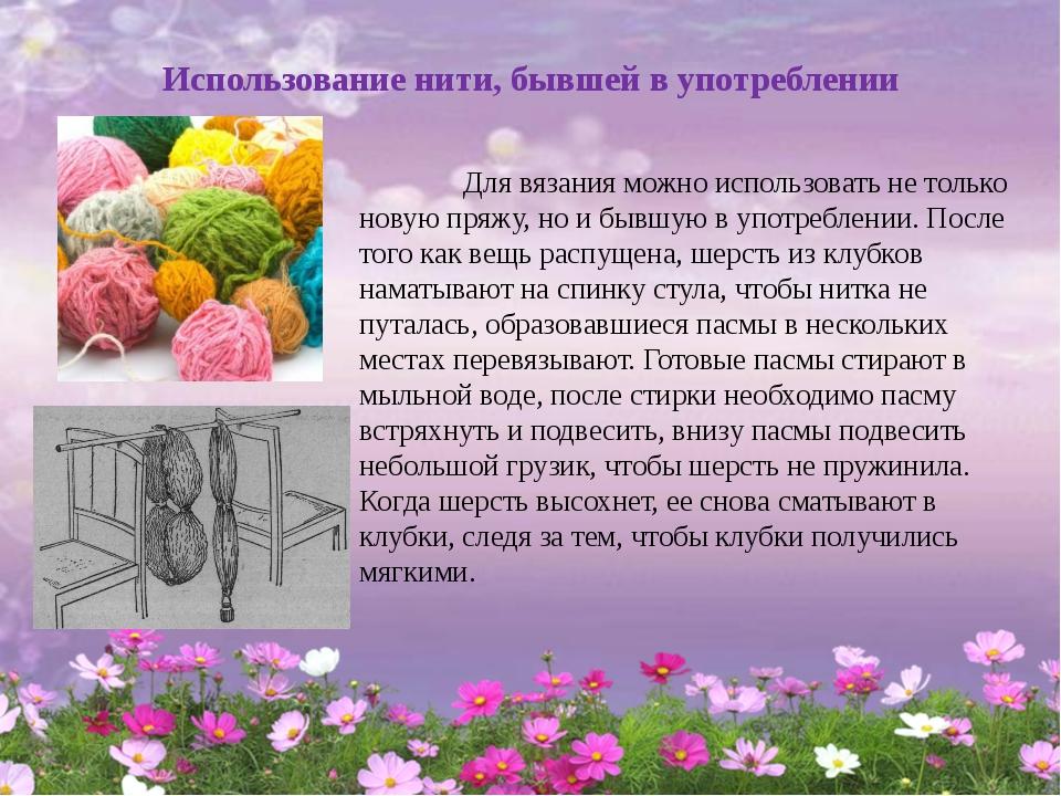 Использование нити, бывшей в употреблении Для вязания можно использовать не т...