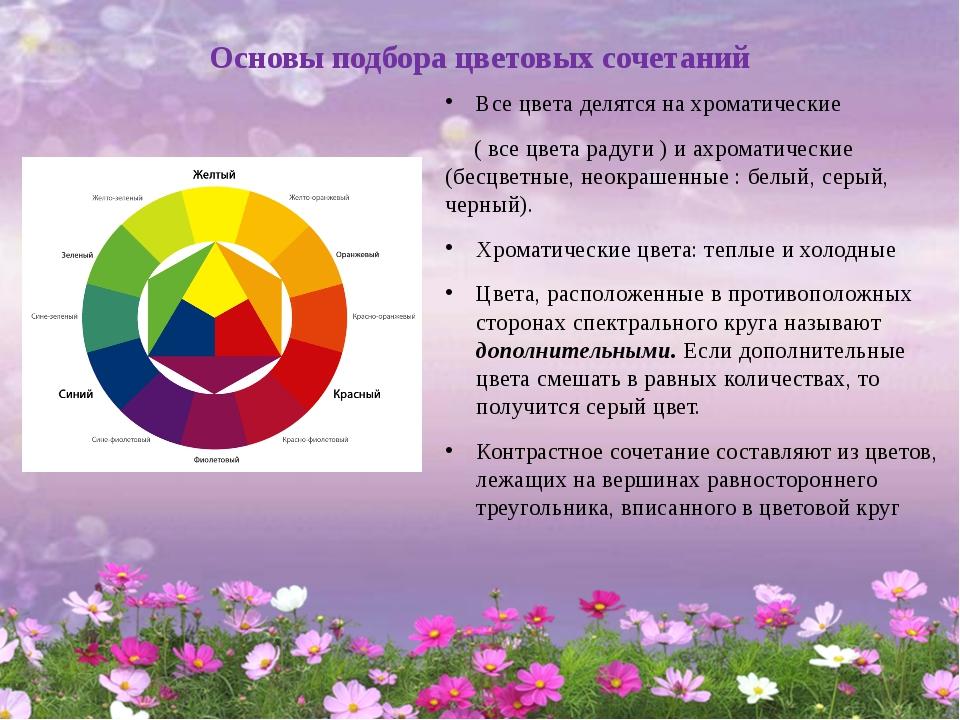 Основы подбора цветовых сочетаний Все цвета делятся на хроматические ( все цв...
