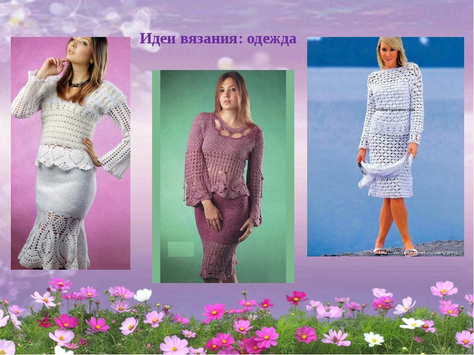 Идеи вязания: одежда