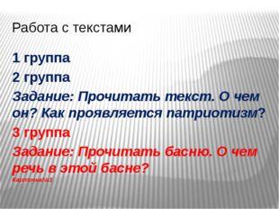 Работа с текстами 1 группа 2 группа Задание: Прочитать текст. О чем он? Как п