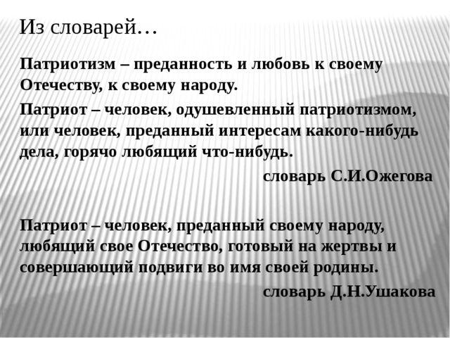 Из словарей… Патриотизм – преданность и любовь к своему Отечеству, к своему н...