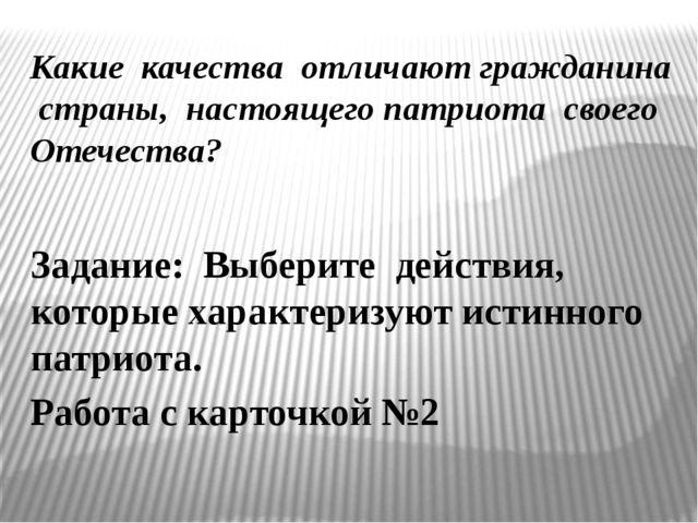 Какие качества отличают гражданина страны, настоящего патриота своего Отечест...