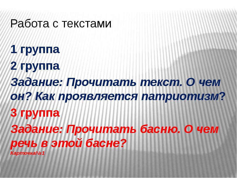 Работа с текстами 1 группа 2 группа Задание: Прочитать текст. О чем он? Как п...