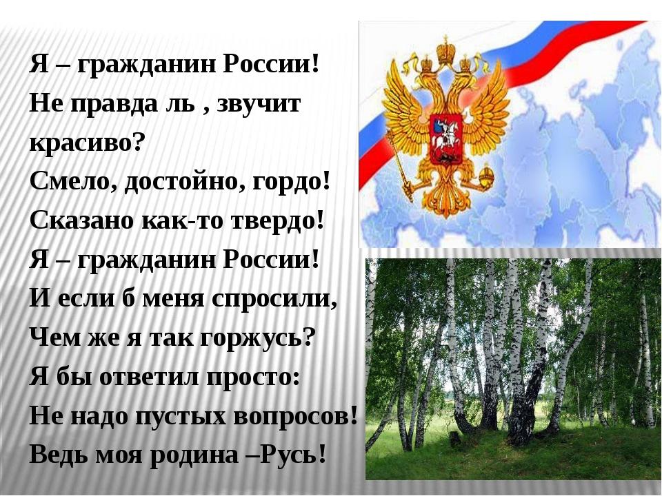 Я – гражданин России! Не правда ль , звучит красиво? Смело, достойно, гордо!...
