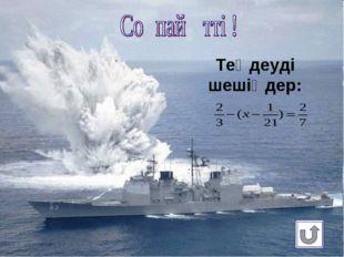 Теңдеуді шешіңдер: