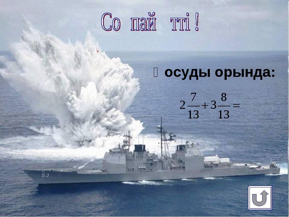 Қосуды орында: