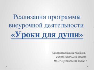 Реализация программы внеурочной деятельности «Уроки для души» Скворцова Марин